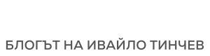 Блогът на Ивайло Тинчев